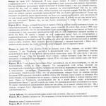 Протокол слушаний 14 октября 2014